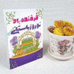 کارت پستال عید نوروز کد 4782 کلاسیک