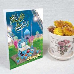 کارت پستال عید نوروز کد 4783 کلاسیک