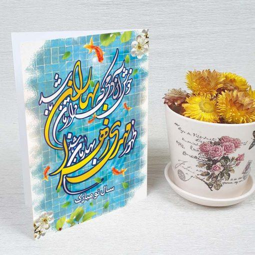 کارت پستال عید نوروز کد 4785 کلاسیک