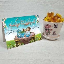 کارت پستال عید نوروز کد 4786 کلاسیک