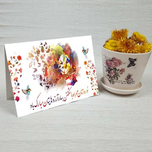 کارت پستال عید نوروز کد 4787 کلاسیک