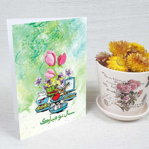 کارت پستال عید نوروز کد 4790 کلاسیک