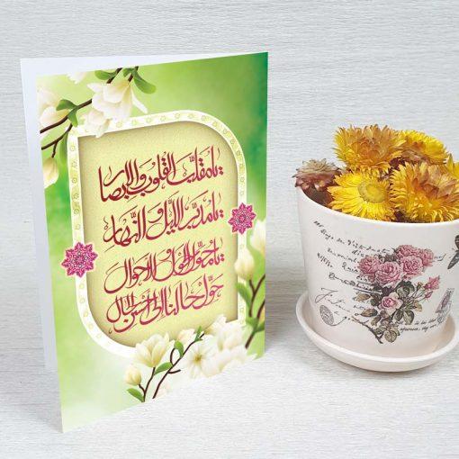 کارت پستال عید نوروز کد 4792 کلاسیک