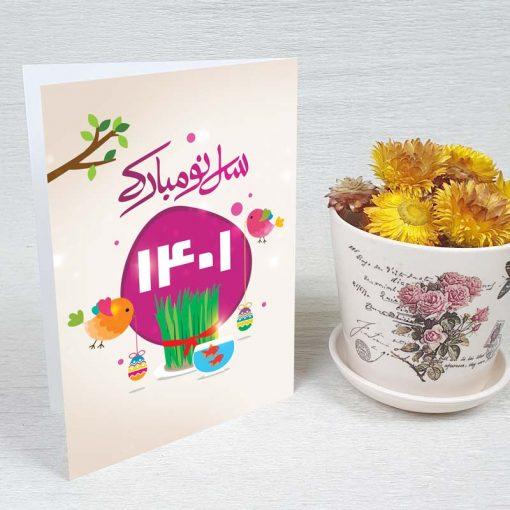 کارت پستال عید نوروز کد 4793 کلاسیک