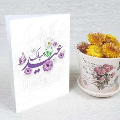 کارت پستال عید نوروز کد 4794 کلاسیک