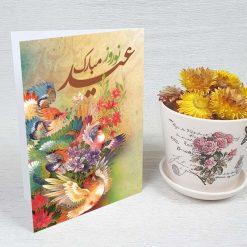 کارت پستال عید نوروز کد 4795 کلاسیک