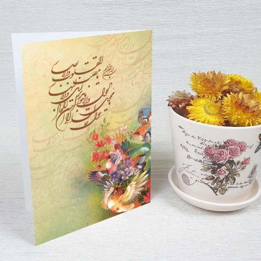 کارت پستال عید نوروز کد 4796 کلاسیک