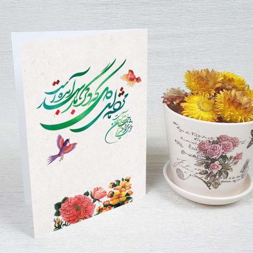 کارت پستال عید نوروز کد 4797 کلاسیک