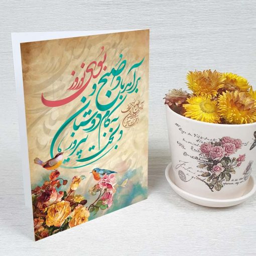 کارت پستال عید نوروز کد 4798 کلاسیک