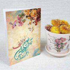 کارت پستال عید نوروز کد 4799 کلاسیک