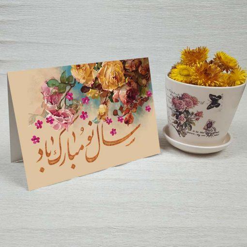کارت پستال عید نوروز کد 4803 کلاسیک