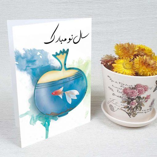کارت پستال عید نوروز کد 4805 کلاسیک