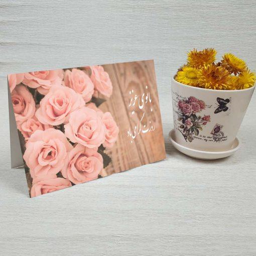 کارت پستال روز مادر کد 2174 کلاسیک