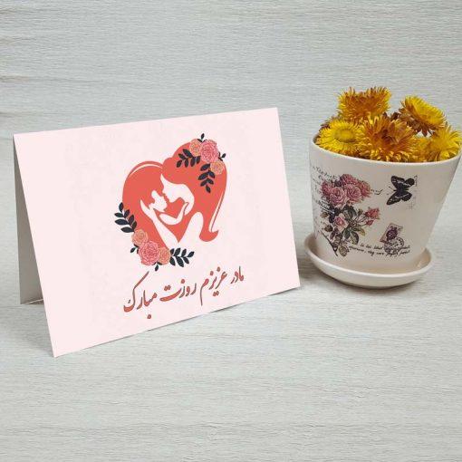 کارت پستال روز مادر کد 4723 کلاسیک